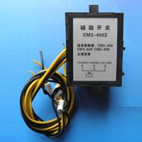 CM3-400Z/630Z/800Z 辅助开关