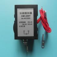 CM3-400Y分励脱扣器